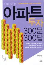 아파트투자 300문 300답