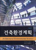 건축환경계획(제3판)(3판)(양장본 HardCover)