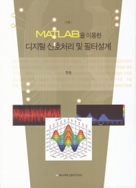 디지털 신호처리 및 필터설계(MATLAB을 이용한)(3판)