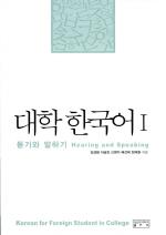 대학한국어. 1: 듣기와 말하기