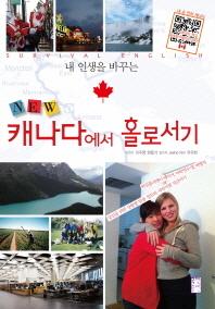 New 캐나다에서 홀로서기(내 인생을 바꾸는)
