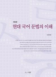 현대 국어 문법의 이해(5판)