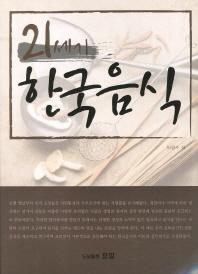 21세기 한국음식(개정판 2판)