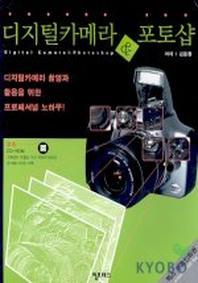 디지털카메라와 포토샵