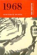 1968(희망의 시절 분노의 나날)