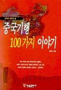 중국기행 100가지 이야기