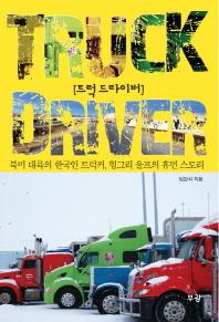 트럭 드라이버