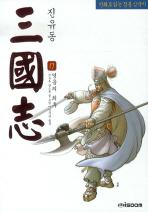 진유동 삼국지. 17: 영웅의 최후(흑백판)