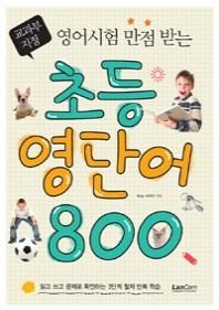 �ʵ� ���ܾ� 800(������� ������)