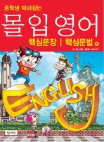 몰입영어 만화교과서: 핵심문장 핵심문법 편(중학생 따라잡는)