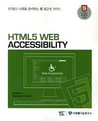 HTML5 Web Accessibility(HTML5 마스터스 시리즈)