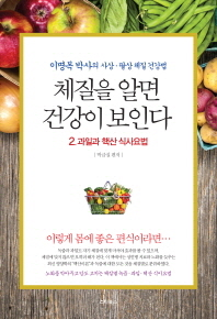 체질을 알면 건강이 보인다. 2: 과일과 핵산 식사요법