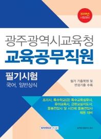 국어, 일반상식(광주광역시교육청 교육공무직원) 필기시험(2019)