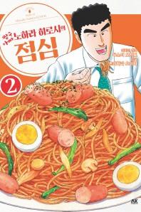 짱구아빠 노하라 히로시의 점심. 2