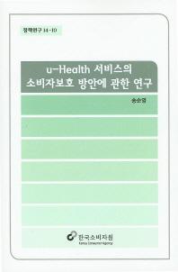 u- Health 서비스의 소비자보호 방안에 관한 연구(정책연구 14-10)