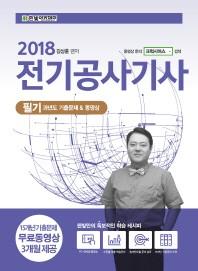 전기공사기사 필기 과년도 기출문제 & 동영상(2018)