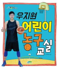 우지원 어린이 농구 교실(신나는 방과후 15)