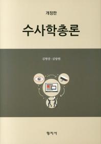 수사학총론(개정판)(양장본 HardCover)