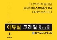 코레일 한국철도공사 봉투모의고사 4회(2019)(에듀윌)