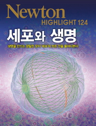 세포와 생명(Newton Highlight 124)