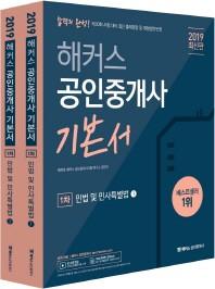 공인중개사 1차 기본서 민법 및 민사특별법(2019)