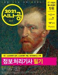 정보처리기사 필기(2021)(시나공)(전2권)