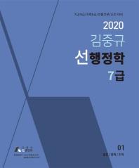 김중규 선행정학 7급(2020)