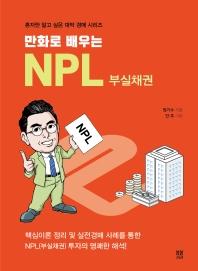 NPL 부실채권(만화로 배우는)(혼자만 알고 싶은 대박 경매 시리즈 6)