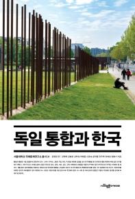 독일 통합과 한국(서울대학교 국제문제연구소 총서 31)