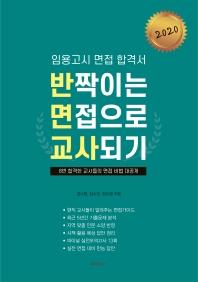 반짝이는 면접으로 교사되기(2020)(임용고시 면접 합격서)