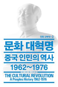 문화 대혁명: 중국인민의 역사 1962~1976