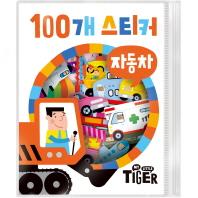 100개 스티커: 자동차(My Little Tiger)