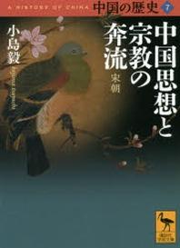 中國の歷史 7
