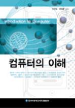 컴퓨터의이해(2011-1)(워)