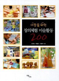창의체험 미술활동 200(아동을 위한)