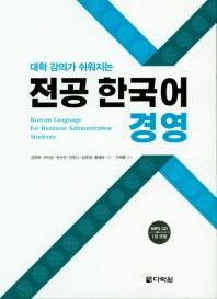 전공 한국어 경영(대학 강의가 쉬워지는)