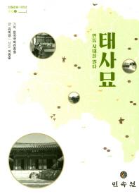 태사묘(안동문화 100선 1)