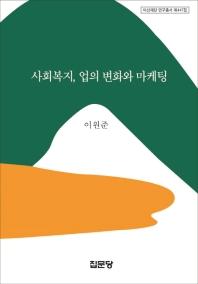 사회복지, 업의 변화와 마케팅(아산재단 연구총서 447집)(양장본 HardCover)