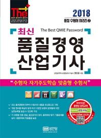 품질경영 산업기사(2018)(더플러스)(품질 수험서 시리즈 2)