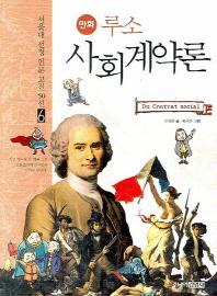 루소 사회계약론(만화)(서울대선정 인문고전 50선 6)