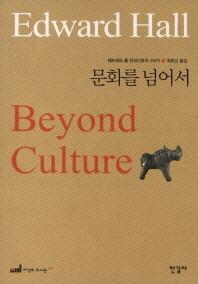 에드워드 홀 문화인류학 4부작. 3: 문화를 넘어(이상의 도서관 48)