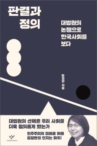 판결과 정의 / 김영란 전 대법관
