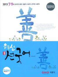 선 국어 세트(2013)(전2권)