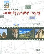 세계 성지여행 108선