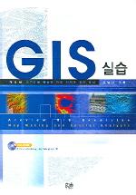 GIS 실습(CD1장포함)(한울아카데미 786)