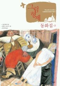 그림 형제 동화집. 3