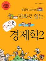 알콩달콩 경제학. 2 / 소장용, 최상급