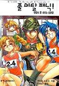 풀 메탈 패닉. 6(엔티노벨(NT Novel))