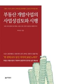 부동산 개발사업의 사업성검토 및 시행