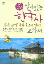 어린이 살아있는 한국사 교과서 2